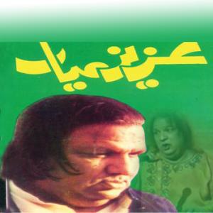 Sufiana kalam - Sufi aziz-mian-qawwal