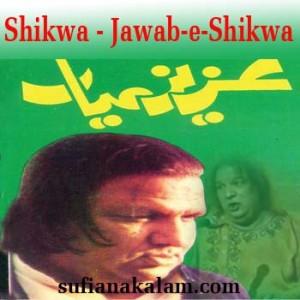 Shikwa - jawab-e-shikwa